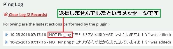 ワードプレスping-optimizer2
