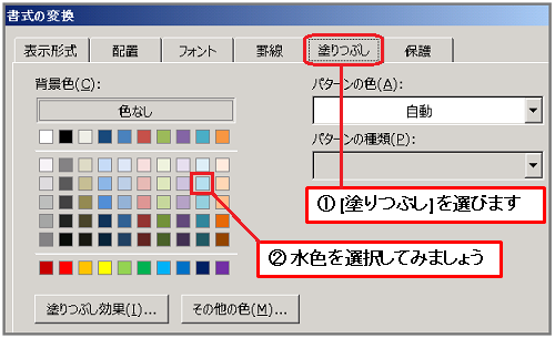 Excel水色を選択