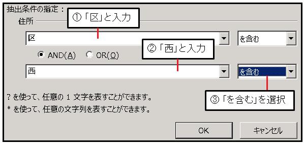 文字列を含む抽出