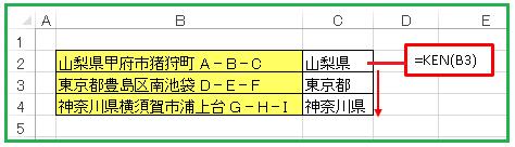 Excel都道府県取り出し関数