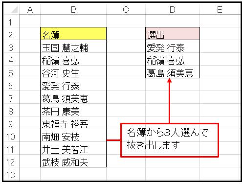 ExcelVBA名簿選出ワークシート
