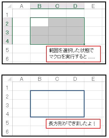 VBA選択した範囲に長方形を描くマクロ