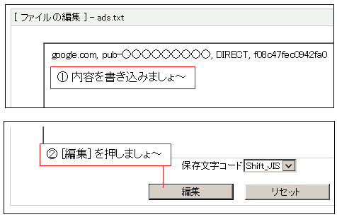 ads.txtファイルの内容書き込み