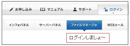 xserverファイルマネージャログイン画面