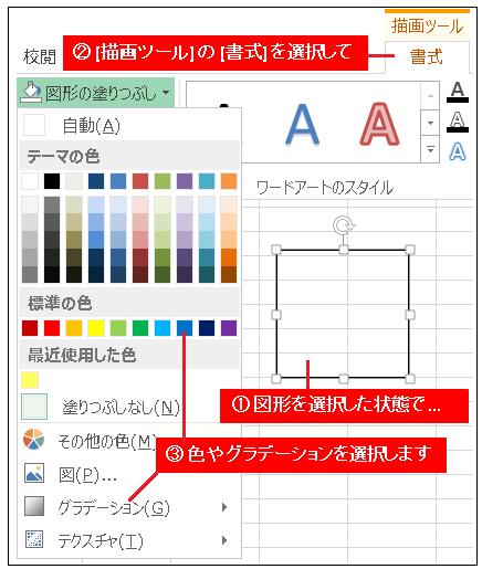 Excel図形に色、グラデーション、テクスチャを塗る