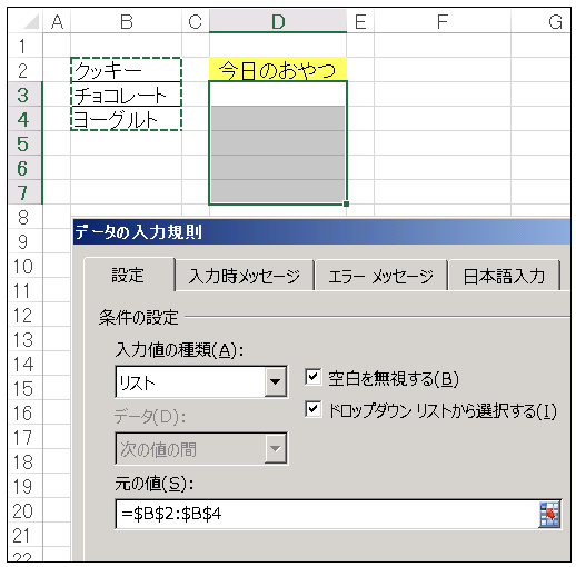 Excel予めプルダウンの項目を作成する