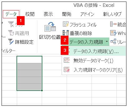 Excelデータの入力規則でプルダウンリストを作成