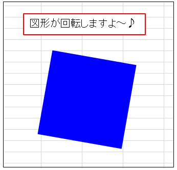 VBA IncrementRotation メソッドによる正方形の回転