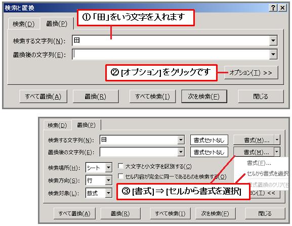 Excel検索置換ダイアログ