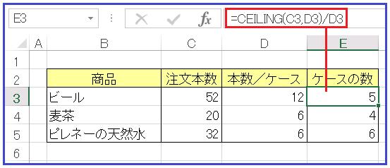 エクセルCEILING関数