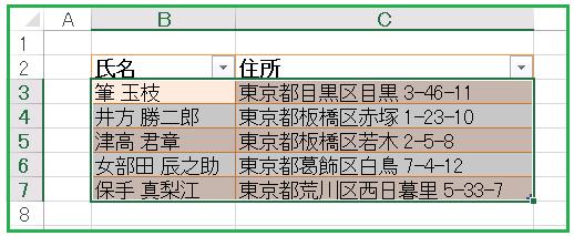 ListObjectsリストのデータ部分を選択