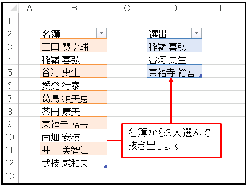 ExcelVBA名簿選出テーブル