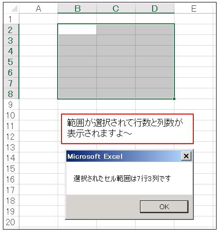 RowsプロパティとColumnsプロパティでセル範囲の行と列を数える