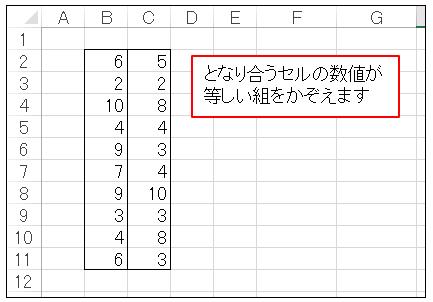 Excel VBA Boolean 隣り合うセルが等しい