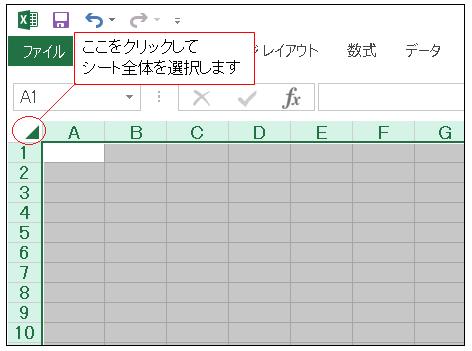 Excelで方眼紙を作成01 シート全体を選択