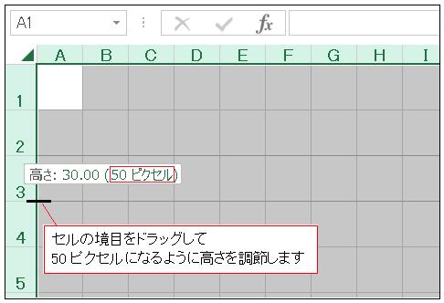 Excelで方眼紙を作成03 高さを調節