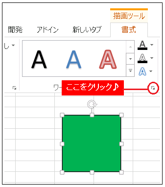 Excel文字の効果を選択