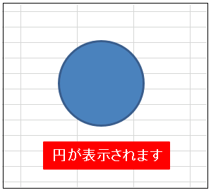 Excel円を作成