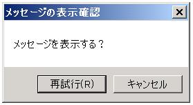 MsgBox関数 vbRetryCancel