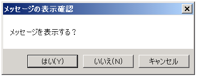 MsgBox関数 vbYesNoCancel