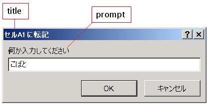 InputBoxメソッド0