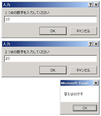 InputBoxメソッド2