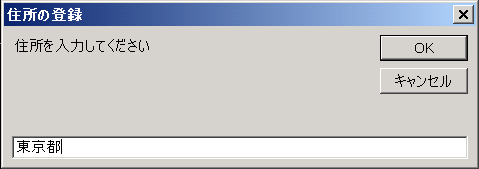 InputBox関数のダイアログボックス