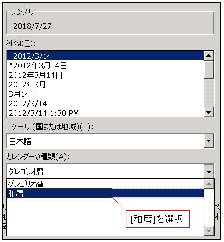 Excel和暦を選択