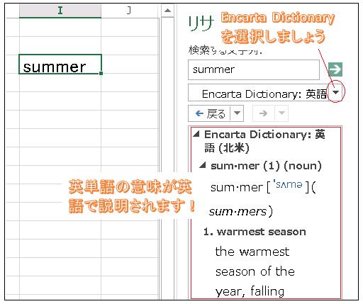 Excel翻訳 英英辞典
