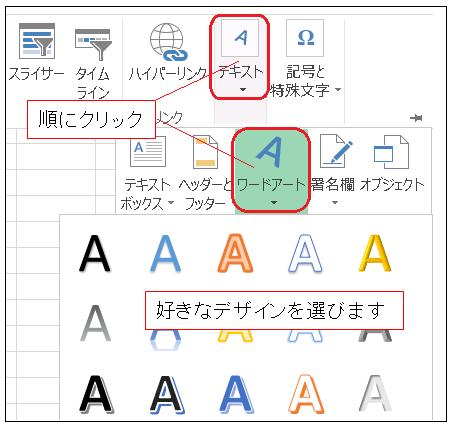 Excel WordArt デザインの選択