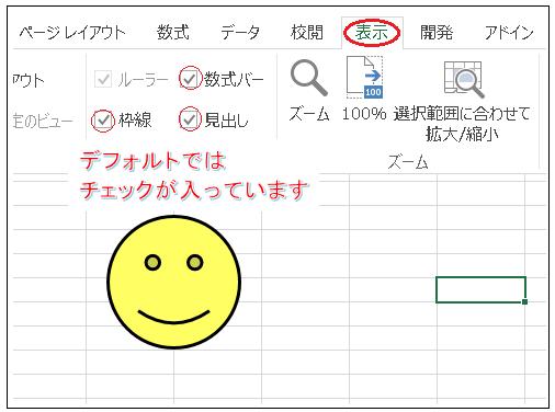Excel 枠線・数式バー・見出しの非表示