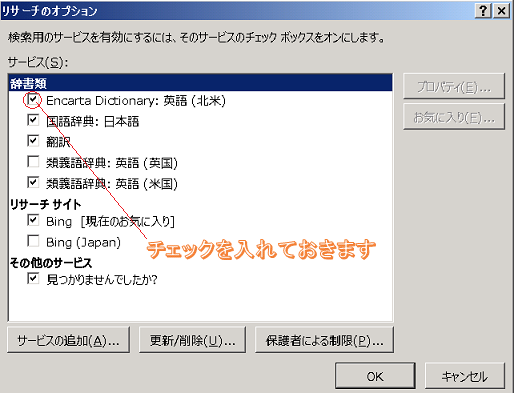 Excel翻訳 Encarta Dictionary
