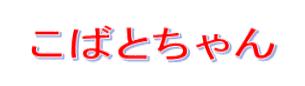 Excel ワードアート 完成図