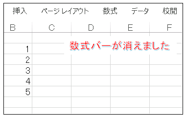 Excel 数式バーの非表示②