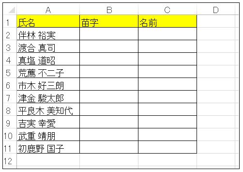 Split関数 名前と苗字の分割1