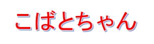Excel ワードアート こばとちゃん
