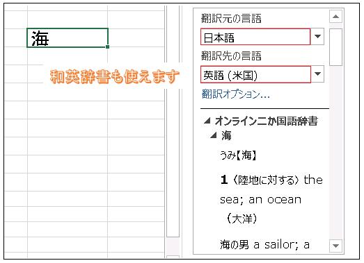 Excel翻訳ツール 和英辞書