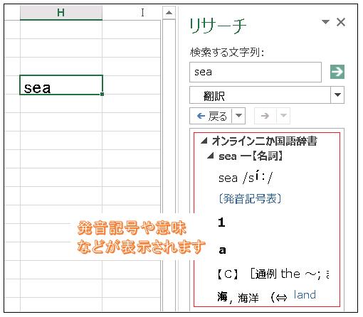 Excel翻訳ツール 発音記号と意味
