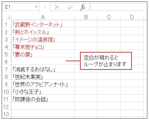 VBA Do Until Loop 繰り返し処理②