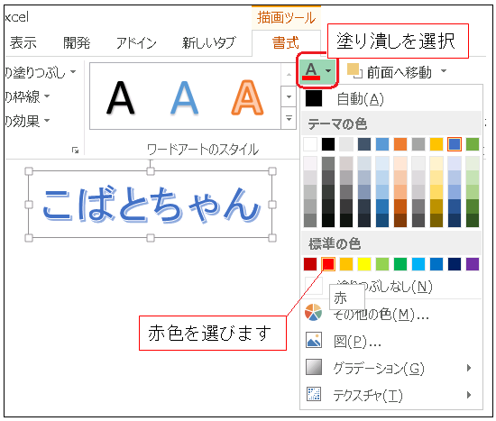 Excel ワードアート 色の選択