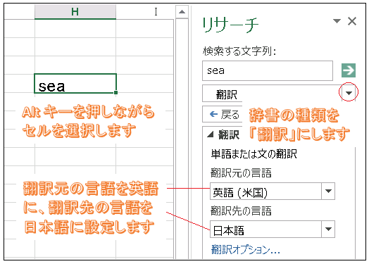 Excel翻訳ツール 英和辞典