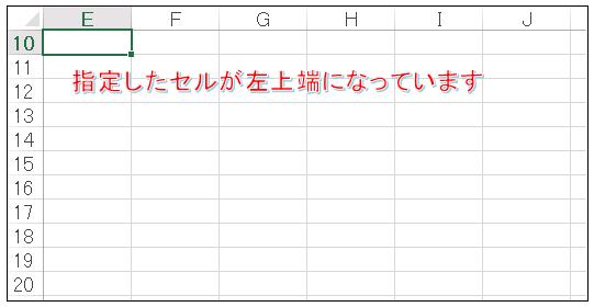 VBA Gotoメソッドを使ったプログラム② 指定セルが左上端にスクロール