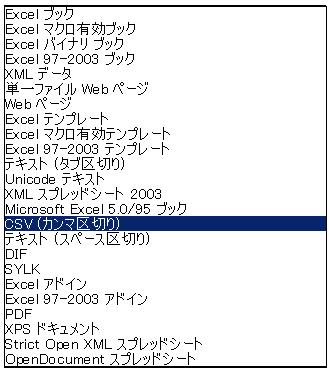 Excel CSVファイルの作成方法04(CSVカンマ区切り)
