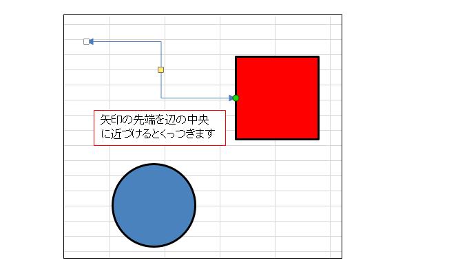 Excel コネクタで図形をつなぐ①