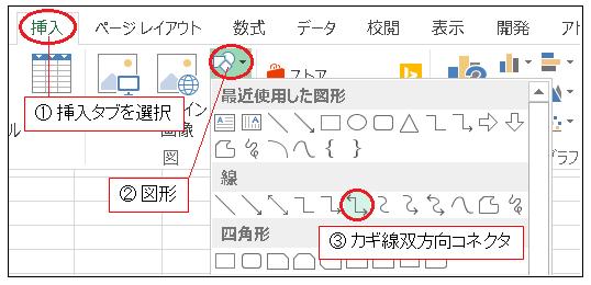 Excel カギ線双方向矢印コネクタ