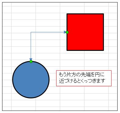 Excel コネクタで図形をつなぐ②