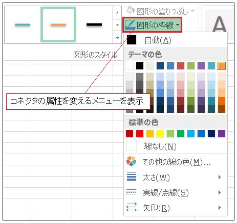 Excel コネクタ 図形の枠線を表示