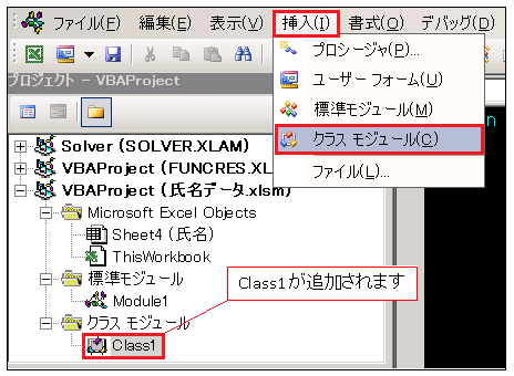 [VBA] class module 1 クラスモジュールの挿入