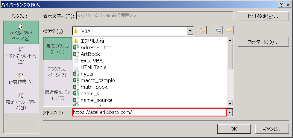 Excel hyperlink リンクボタンの完成