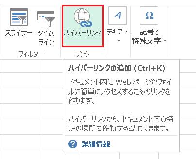 Excel ハイパーリンクの追加